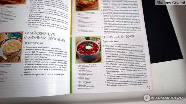 Мультиварка Polaris PMC 0521 IQ Home рецепты