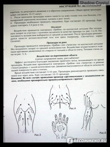 Аппарат Дарсонваль Gezatone BT-101 фото