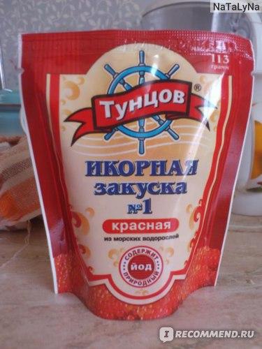 Икорная закуска Тунцов Красная