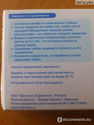 Слабительные средства Pfizer Микролакс - отзыв