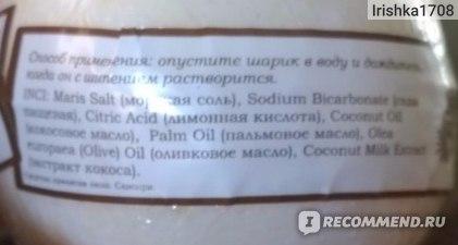Шарик для ванн Savonry Кокосовый рай фото