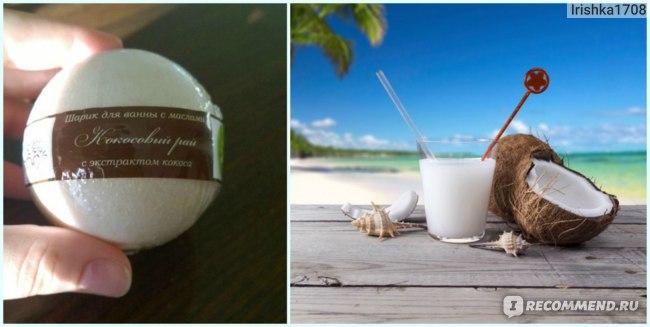 кокосовый рай)