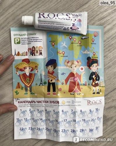 Зубная паста R.O.C.S. Kids Бабл гам со вкусом жевательной резинки фото