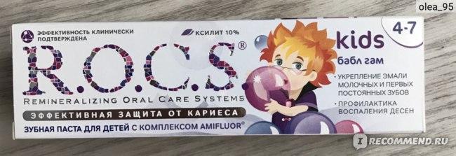 Зубная паста R.O.C.S. Kids Бабл гам со вкусом жевательной резинки