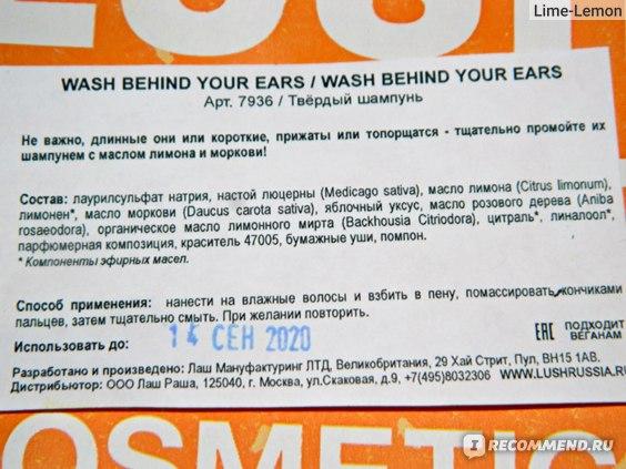Твердый шампунь Lush Wash Behind Your Ears Арт.7936 фото