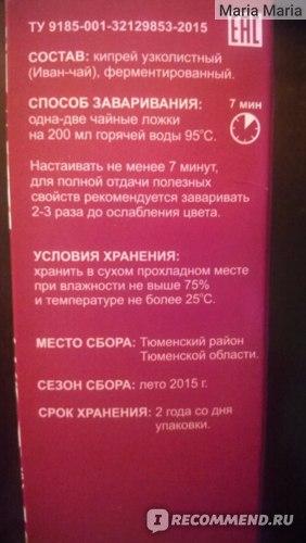 Чайный напиток Русич агрофирма Иван-чай Царевич фото