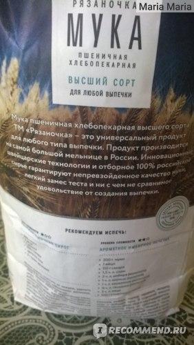 Мука Рязаночка пшеничная, высший сорт фото