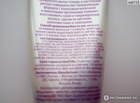 Бальзам для волос Faberlic увлажняющий «Нежное прикосновение» фото