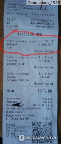 Урбеч Наш урбеч из какао-бобов фото