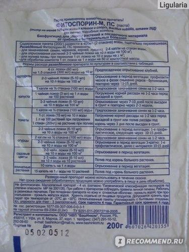 Фитоспорин-М, ПС (паста) универсальный фото