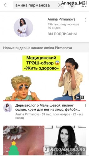 Сайт  Amina- АНТИ КОСМЕТОЛОГ- Pirmanova https://www.youtube.com/channel/UCiT7bPorr4rKJU8WFBZA9Og фото