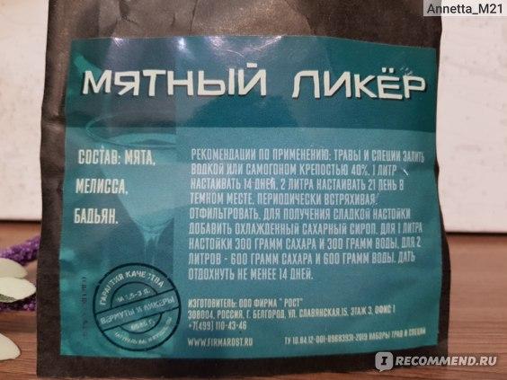 Набор трав и специй ООО фирма Рост Мятный Ликер 205, 43 г фото