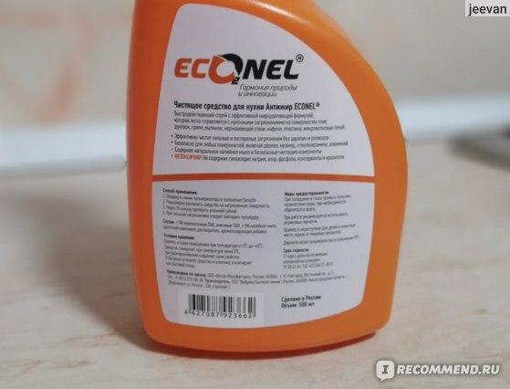 Универсальное чистящее средство для кухни Econel Антижир
