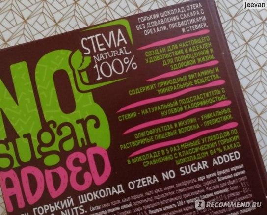 Шоколад Озерский сувенир Горький O'Zera No sugar added Dark&Nuts