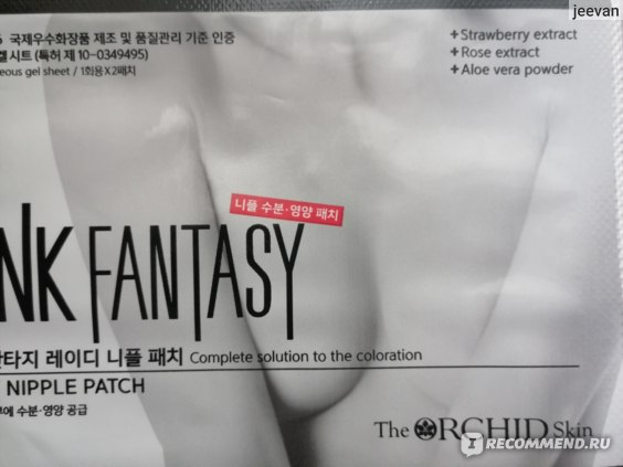 Патчи для груди The Orchid Skin Pink fantasy