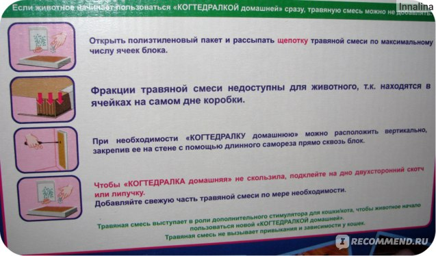 "Когтеточка-лежанка ""Когтедралка Домашняя"" фото"