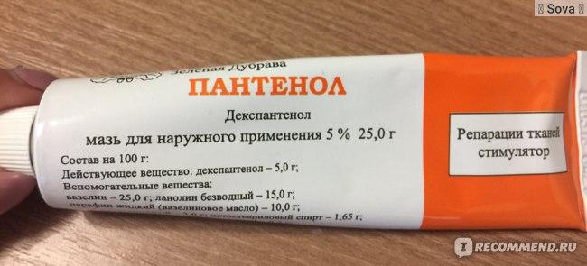 """Мазь для наружного применения ЗАО """"Зеленая Дубрава"""" ПАНТЕНОЛ фото"""