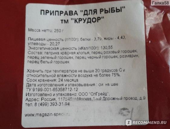 """Приправа ТМ """"Крудор"""" Для рыбы. фото"""