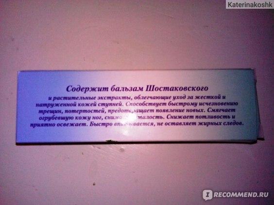 """Крем для ног  Лаборатория ПВК  """"Гарни"""" Супер Ноги с ароматом мяты фото"""