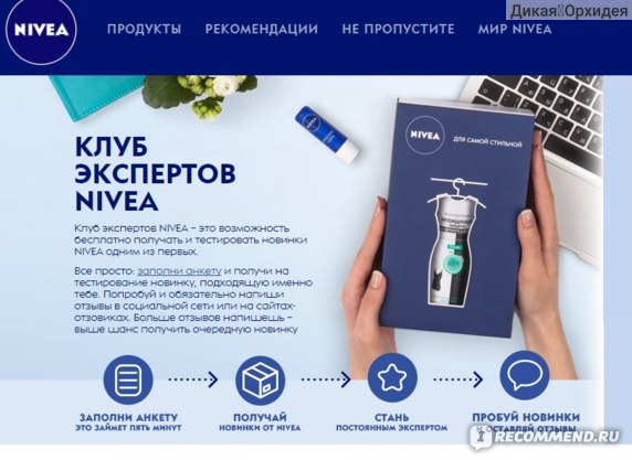 Nivea.ru - Сайт Клуб экспертов NIVEA фото