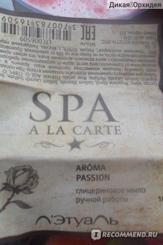 Мыло ручной работы Л'Этуаль Spa a la carte aroma passion фото