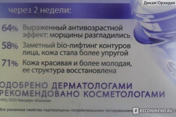 Крем для лица Черный Жемчуг самоомоложение 56+ фото