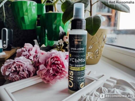 """есмываемый крем-спрей для волос с маслом усьмы 15 в 1 """"Эффект Ламинирования"""""""