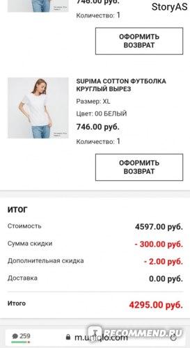 Uniqlo интернет-магазин первый заказ скидка