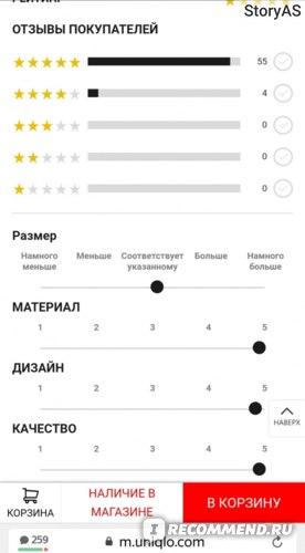 Uniqlo интернет-магазин отзывы