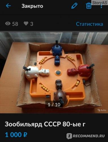 Советские игрушки купить на Авито