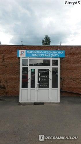 МРТ (магнитно-резонансная томография) Ижевск.