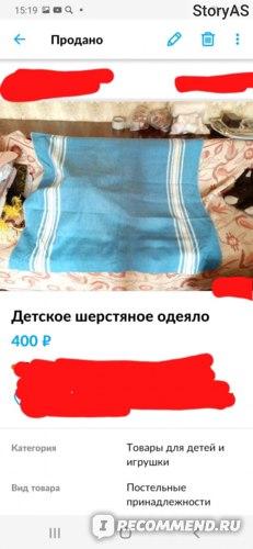 ДетскиеАвито бесплатные объявления отзывы вещи на Авито продать