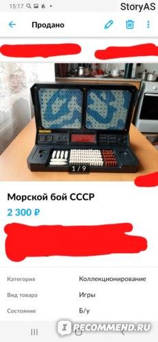 Советские игрушки Авито продать купить