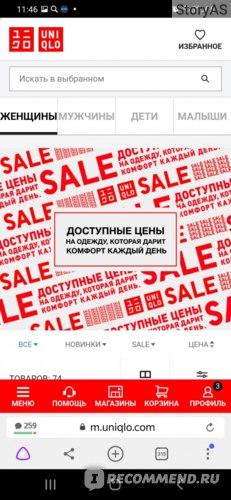 Uniqlo интернет-магазин распродажа