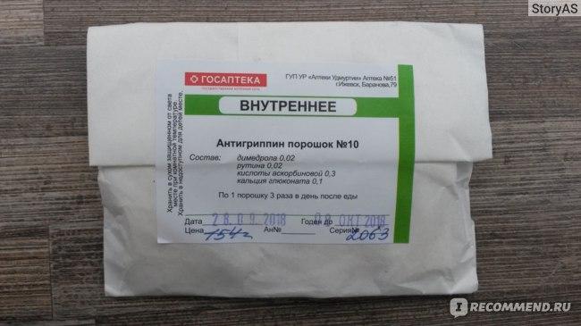 антигриппин в порошках