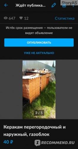 Авито стройматериалы отзывы