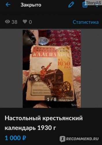 Авито бесплатные объявления отзывы Календаль крестьянина 1930