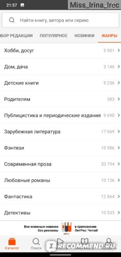 Читай бесплатно - приложение для Android фото