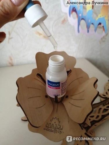 Средства д/лечения простуды и гриппа Bayer Назол беби капли фото