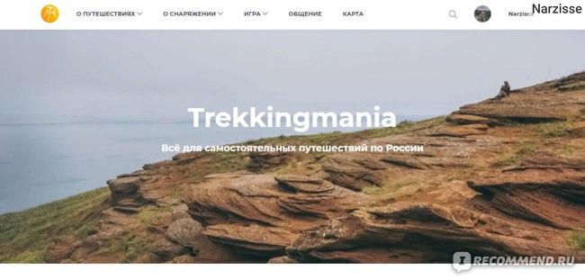 Главная страница Треккингмания