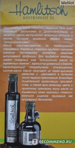 Тыквенное масло Hamlisch 100% чистое фото