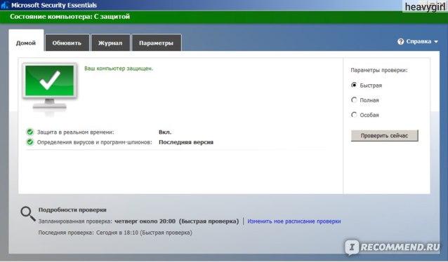 Антивирус Microsoft Security