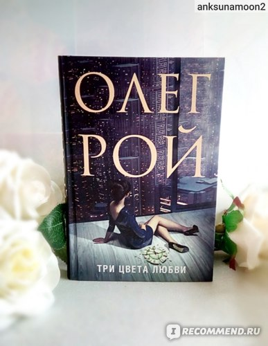 Три цвета любви. Олег Рой
