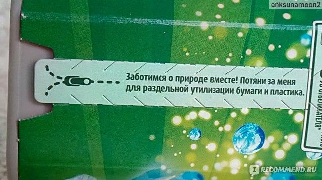"""Капсулы для стирки Persil Power caps """"Свежесть от Vernel"""""""