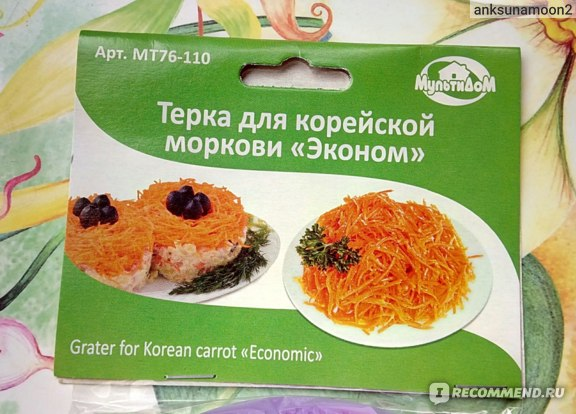 "Терка для корейской моркови Мультидом ""Эконом"", артикул МТ76-110"