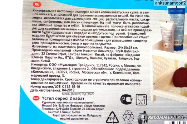 Этажерка 2-ярусная Мультидом Артикул YM56-32