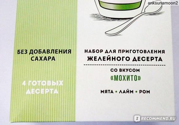 """Набор для приготовления Иван-Поле """"Мохито"""" без добавления сахара (Мята, Лайм, Ром)"""