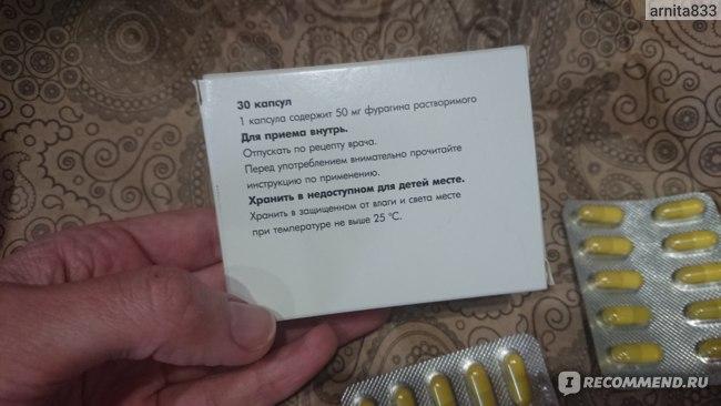 Противомикробные средства OlainFarm ФУРАМАГ фото