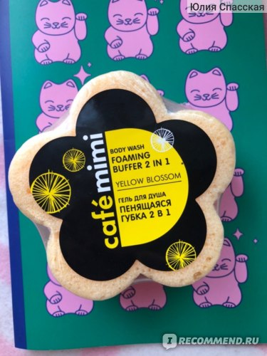 Пенящаяся губка для душа Cafe mimi 2 в 1 Body wash buffer Yellow blossom фото