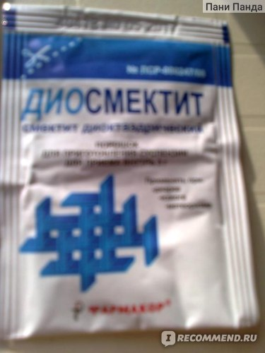 Средство для лечения желудочно-кишечного тракта Фармакор Продакшн  Диосмектит  порошок 3гр 10шт фото